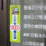 沖縄アラコムはこども110番の拠点になりました