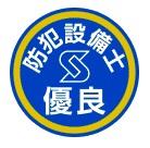 防犯設備士で構成する沖縄県防犯設備協会の会員になりました