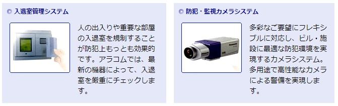 アラコムは入退室管理システム・防犯監視カメラシステムを提供します。