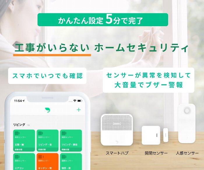 leafee x 沖縄アラコムは工事のいらないリーゾナブルなホームセキュリティを提供いたします。
