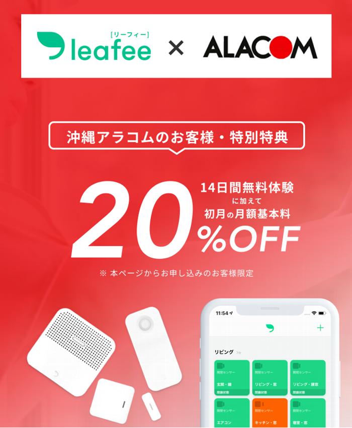 leafee x 沖縄アラコムのホームセキュリティは 14日間無料体験 & 初月基本料20% OFF でご利用いただけます。