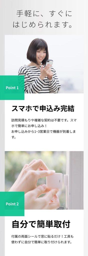 leafee x 沖縄アラコムのホームセキュリティはお手軽にすぐに始められます。