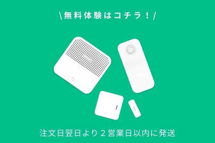 leafee x 沖縄アラコムのホームセキュリティは14日間無料体験あります。安心してお試しいただけます。解約も簡単・しばりもありません。